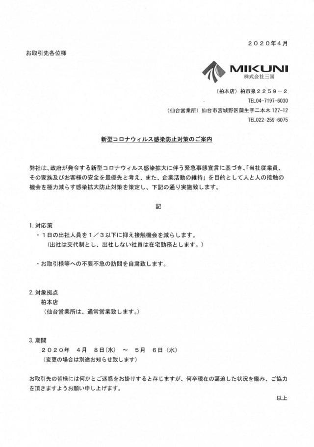 仙台 市 コロナ 最新 情報